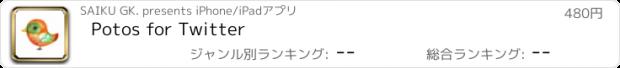 おすすめアプリ Potos for Twitter
