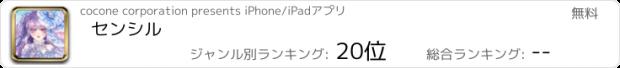 おすすめアプリ センシル~ファンタジー着せ替えバトル~