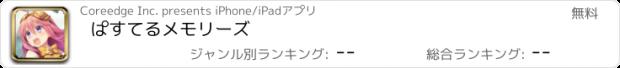 おすすめアプリ ぱすてるメモリーズ【ぱすメモ】~3DバトルRPG×美少女ゲー