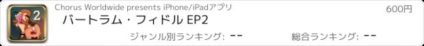 おすすめアプリ バートラム・フィドル EP2