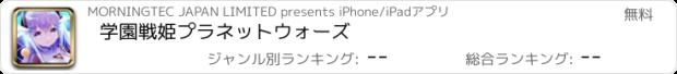 おすすめアプリ 学園戦姫プラネットウォーズ