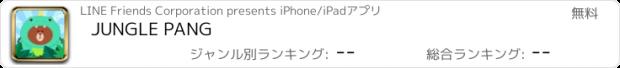 おすすめアプリ JUNGLE PANG