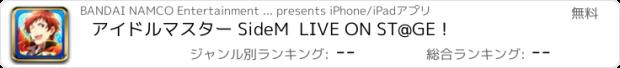 おすすめアプリ アイドルマスター SideM  LIVE ON ST@GE!