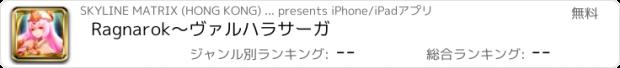 おすすめアプリ Ragnarok~ヴァルハラサーガ