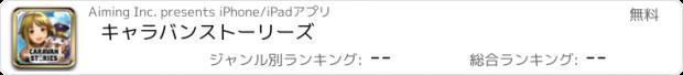 おすすめアプリ キャラバンストーリーズ