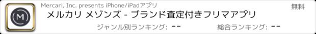 おすすめアプリ メルカリ メゾンズ - ブランド査定付きフリマアプリ