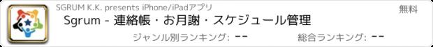 おすすめアプリ Sgrum - ジュニアスポーツプラットフォーム
