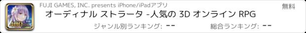 おすすめアプリ オーディナル ストラータ -人気の 3D オンライン RPG