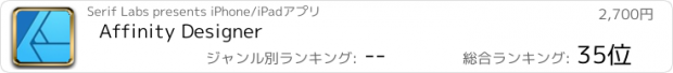 おすすめアプリ Affinity Designer