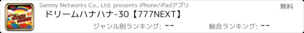 おすすめアプリ ドリームハナハナ-30【777NEXT】