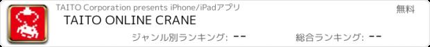 おすすめアプリ TAITO ONLINE CRANE