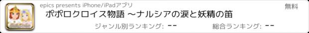 おすすめアプリ ポポロクロイス物語 ~ナルシアの涙と妖精の笛