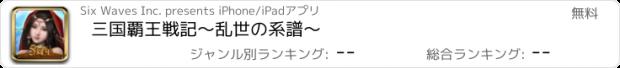 おすすめアプリ 三国覇王戦記~乱世の系譜~