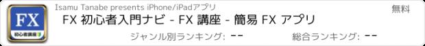 おすすめアプリ FX 初心者入門ナビ - FX 講座 - 簡易 FX アプリ
