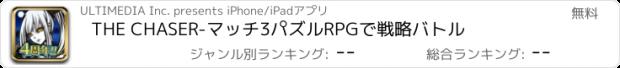 おすすめアプリ THE CHASER -パズルRPG