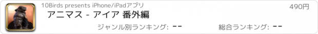 おすすめアプリ アニマス - アイア 番外編