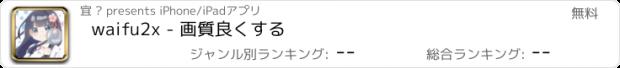 おすすめアプリ waifu2x