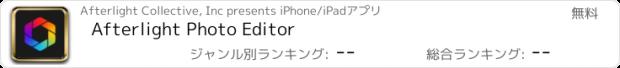おすすめアプリ Afterlight 2