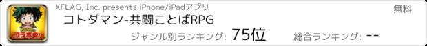 おすすめアプリ コトダマン-共闘ことばRPG