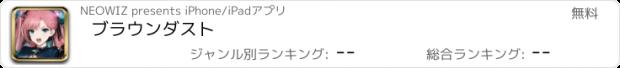 おすすめアプリ ブラウンダスト