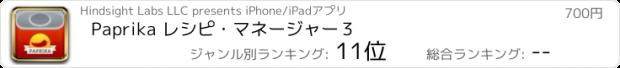 おすすめアプリ Paprika レシピ・マネージャー3