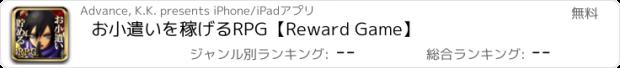 おすすめアプリ お小遣いを稼げるRPG【Reward Game】