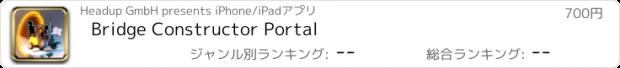 おすすめアプリ Bridge Constructor Portal