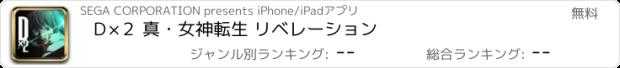 おすすめアプリ D×2 真・女神転生 リベレーション【戦略バトルRPG】