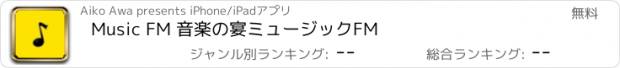 おすすめアプリ Music FM 音楽の宴ミュージックFM