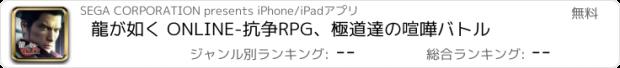 おすすめアプリ 龍が如く ONLINE-シリーズ最新作、極道達の喧嘩バトル