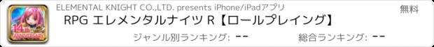 おすすめアプリ RPG エレメンタルナイツ R