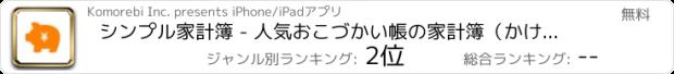 おすすめアプリ シンプル家計簿 - 人気おこづかい帳家計簿(かけいぼ)