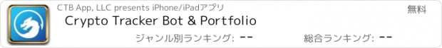 おすすめアプリ Crypto Tracker Bot & Portfolio