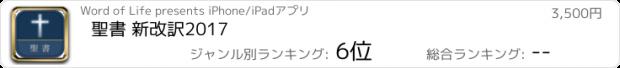 おすすめアプリ 聖書 新改訳2017