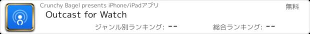おすすめアプリ Outcast for Watch