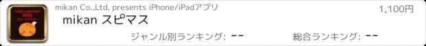 おすすめアプリ mikan スピマス