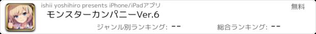 おすすめアプリ モンスターカンパニーVer.5