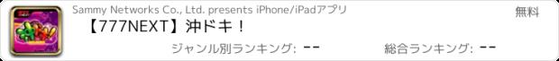 おすすめアプリ 【777NEXT】沖ドキ!