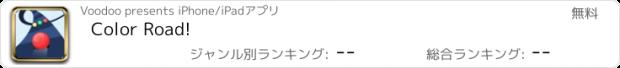 おすすめアプリ Color Road!