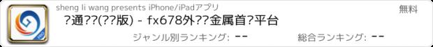 おすすめアプリ 汇通财经(专业版) - fx678外汇贵金属首选平台