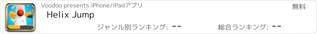 おすすめアプリ Helix Jump