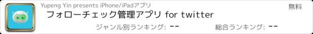 おすすめアプリ フォローチェック管理アプリ for twitter