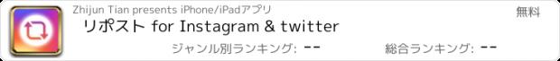おすすめアプリ リポスト for Instagram & twitter