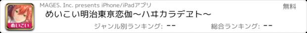 おすすめアプリ めいこい 明治東亰恋伽~ハヰカラデヱト~