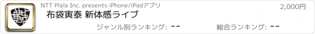 おすすめアプリ 布袋寅泰 新体感ライブ