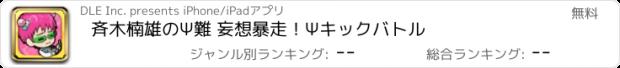 おすすめアプリ 斉木楠雄のΨ難 妄想暴走!Ψキックバトル