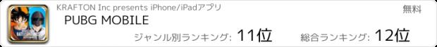 おすすめアプリ PUBG MOBILE