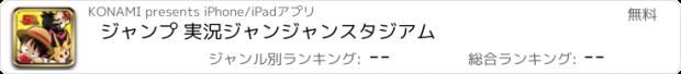 おすすめアプリ ジャンプ 実況ジャンジャンスタジアム