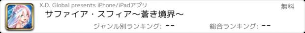 おすすめアプリ サファイア・スフィア〜蒼き境界〜