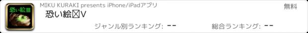 おすすめアプリ 恐い絵Ⅲ